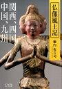 仏像風土記(関西、四国、中国、九州) (ビジュアルだいわ文庫) [ 籔内佐斗司 ]