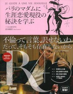 【楽天ブックスならいつでも送料無料】パリのマダムに生涯恋愛現役の秘訣を学ぶ [ 岩本 麻奈 ]