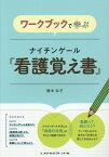 ワークブックで学ぶナイチンゲール「看護覚 [ 徳本弘子 ]