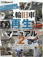二輪旧車再生マニュアル(Vol.2)