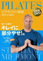 ピラティスの神様 ステファン・メルモン 決定版DVD 誰でも簡単!キレイに部分やせ!編 【1日10分 最新式1週間プログラム】
