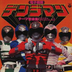 【送料無料】ANIMEX1200 40::電子戦隊デンジマン テーマ音楽集 〜オリジナル・サウンドトラック...