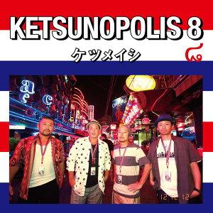 KETSUNOPOLIS 8のCDジャケット