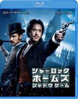 シャーロック・ホームズ シャドウ ゲーム【Blu-ray】