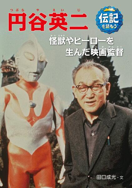 円谷英二怪獣やヒーローを生んだ映画監督(伝記を読もう14) 田口成光