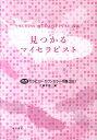 【送料無料】見つかるマイセラピスト(2011)