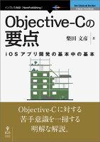 【POD】Objective-Cの要点