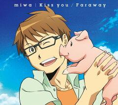 【送料無料】Kiss you/Faraway(期間生産限定アニメ盤) [ miwa ]
