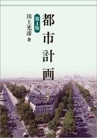 都市計画(第4版)