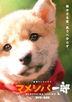 連続テレビドラマ マメシバ一郎 DVD-BOX