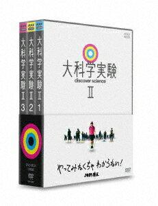 大科学実験2 DVD-BOX