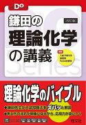 大学受験Doシリーズ 鎌田の理論化学の講義