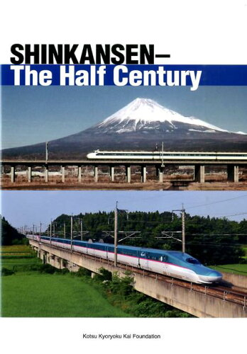 Shinkansen-the half century [ 岩沙克次 ]