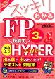 スッキリわかるFP技能士3級出るとこHYPER(2016-2017年版) テキスト+問題集 (スッキリわかるシリーズ) [ 白鳥光良 ]