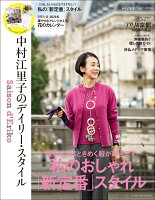 Saison d' Eriko セゾン・ド・エリコ【Vol.13】 中村江里子のデイリー・スタイル