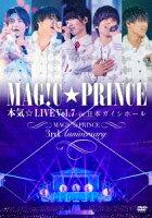本気☆LIVE Vol.7 in 日本ガイシホール〜MAG!C☆PRINCE 3rd Anniversary〜