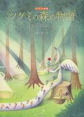ツグミの森の物語