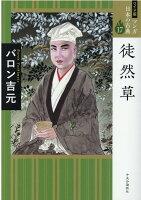 ワイド版 マンガ日本の古典17 徒然草