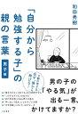 「自分から勉強する子」の親の言葉男子編 [ 和田秀樹(心理・教育評論家) ]