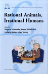 Rational animals,irrational humans (Centre for advanced research o) [ 渡辺茂(生物心理学) ]