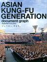 ジュウネン、キセキ。 ASIAN KUNG-FU GENERATION