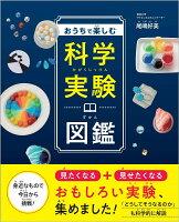 おうちで楽しむ科学実験図鑑(仮)