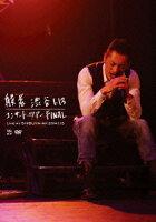 2014.1.13 SHIBUYA-AX