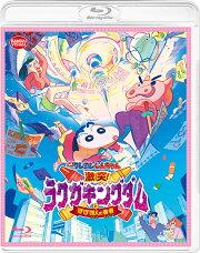 映画 クレヨンしんちゃん 激突!ラクガキングダムとほぼ四人の勇者【Blu-ray】