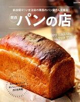 関西パンの店