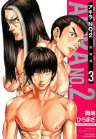 アキラNo.2 新装版 3巻
