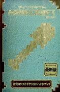 MINECRAFT公式コンストラクションハンドブック