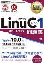 Linux教科書 LinuC レベル1 スピードマスター問題集 Version10.0対応 (EXAMPRESS) [ 山本 道子 ]
