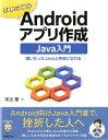 【送料無料】はじめてのAndroidアプリ作成Java入門 [ 末次章 ]
