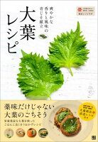大葉レシピ 〜爽やかな香りと風味の青じそ献立〜