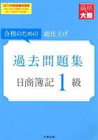 日商簿記1級過去問題集(2019年度受験対策用)