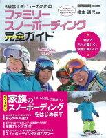 【バーゲン本】5歳雪上デビューのためのファミリースノーボーディング完全ガイド