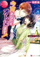 今宵あなたをオトします! Amane & Yukito (エタニティ文庫 エタニティブックス Rouge)