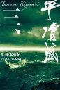 【送料無料】平清盛(3) [ 藤本有紀 ]