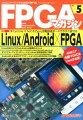 FPGAマガジンNo.5 Linux/Android×FPGA