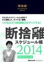 【送料無料】断捨離スケジュール帳 2014 [ やましたひでこ ]