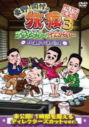 東野・岡村の旅猿3 プライベートでごめんなさい・・・築地で海外ドラマ観まくりの旅 プレミアム完全版