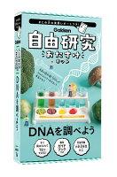 DNAを調べよう