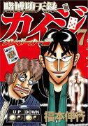 賭博堕天録カイジワン・ポーカー編(7)