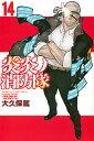 炎炎ノ消防隊(14) (講談社コミックス) [ 大久保 篤 ]