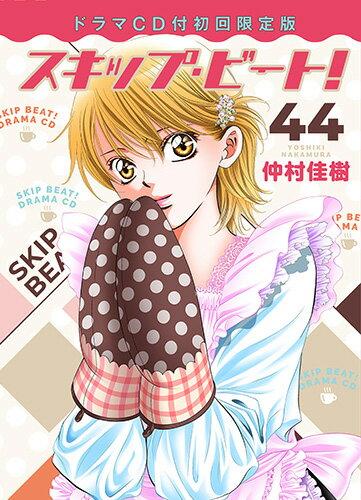 少女, 白泉社 花とゆめC ! CD 44