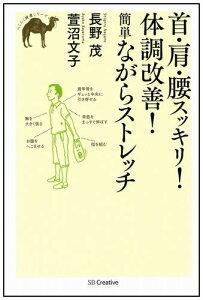 【送料無料】首・肩・腰スッキリ!体調改善!簡単ながらストレッチ [ 長野茂 ]