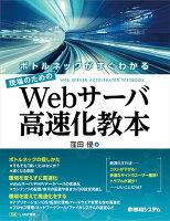 ボトルネックがすぐわかる、現場のためのWebサーバ高速化教本