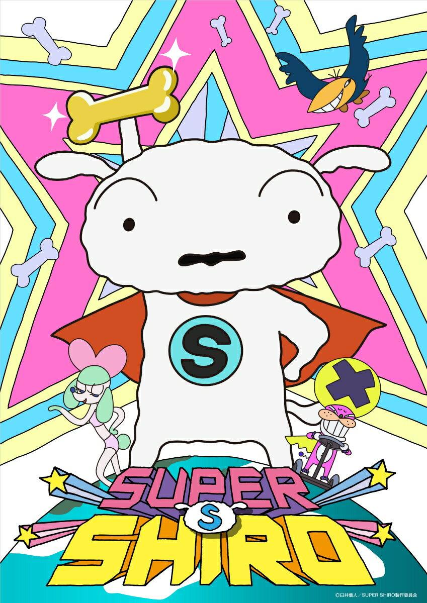 SUPER SHIRO(数量限定生産)【Blu-ray】