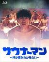 サウナーマン 〜汗か涙かわからない〜 Blu-ray BOX【Blu-ray】 [ 眞島秀和 ]