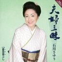 夫婦三昧(CD+DVD) [ 石川さゆり ]